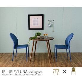 ダイニングセット 3点セット JELUFIE&LUNA(テーブル:ナチュラル幅80cm円形+チェア:グリーン2脚) ダイニングテーブルセット 2人掛け用 2人用 ダイニングテーブル 円形 丸型 食卓テーブル 食事テーブル ダイニングチェアー スタッキングチェア チェアー 椅子