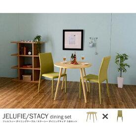 ダイニングセット 3点セット JELUFIE&STACY(テーブル:ナチュラル幅80cm円形+チェア:グリーン2脚) ダイニングテーブルセット 2人掛け用 2人用 ダイニングテーブル 円形 丸型 食卓テーブル 食事テーブル ダイニングチェアー スタッキングチェア チェアー 椅子