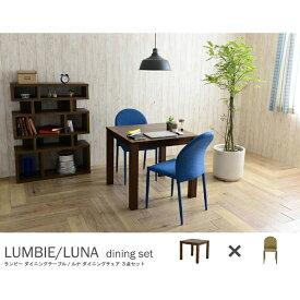 ダイニングセット 3点セット LUMBIE&LUNA(テーブル:ブラウン幅80cm+チェア:グリーン2脚) ダイニングテーブルセット リビングセット 2人掛け用 2人用 ダイニングテーブル 正方形 食卓テーブル 食事テーブル ダイニングチェアー スタッキングチェア チェアー 椅子