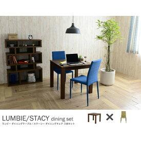 ダイニングセット 3点セット LUMBIE&STACY(テーブル:ブラウン幅80cm+チェア:グリーン2脚) ダイニングテーブルセット リビングセット 2人掛け用 2人用 ダイニングテーブル 正方形 食卓テーブル 食事テーブル ダイニングチェアー スタッキングチェア チェアー 椅子