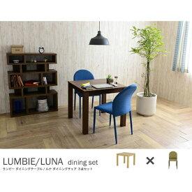 ダイニングセット 3点セット LUMBIE&LUNA(テーブル:ナチュラル幅80cm+チェア:グリーン2脚) ダイニングテーブルセット リビングセット 2人掛け用 2人用 ダイニングテーブル 正方形 食卓テーブル 食事テーブル ダイニングチェアー スタッキングチェア チェアー 椅子