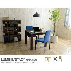 ダイニングセット 3点セット LUMBIE&STACY(テーブル:ナチュラル幅80cm+チェア:グリーン2脚) ダイニングテーブルセット リビングセット 2人掛け用 2人用 ダイニングテーブル 正方形 食卓テーブル 食事テーブル ダイニングチェアー スタッキングチェア チェアー 椅子