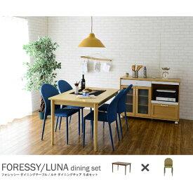 ダイニングセット 5点セット FORESSY&LUNA(テーブル:ブラウン幅120cm+チェア:グリーン4脚) ダイニングテーブルセット リビングセット 4人掛け用 4人用 ダイニングテーブル 長方形 食卓テーブル 食事テーブル ダイニングチェアー スタッキングチェア チェアー 椅子
