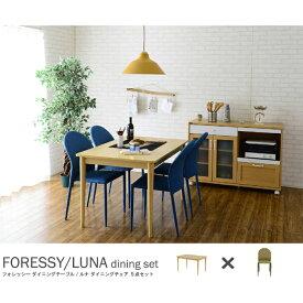 ダイニングセット 5点セット FORESSY&LUNA(テーブル:ナチュラル幅120cm+チェア:グリーン4脚) ダイニングテーブルセット リビングセット 4人掛け用 4人用 ダイニングテーブル 長方形 食卓テーブル 食事テーブル ダイニングチェアー スタッキングチェア チェアー 椅子