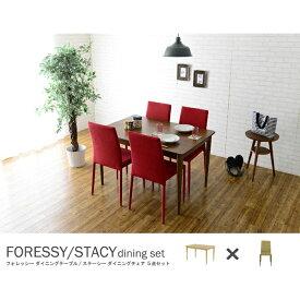 ダイニングセット 5点セット FORESSY&STACY(テーブル:ナチュラル幅120cm+チェア:グリーン4脚) ダイニングテーブルセット リビングセット 4人掛け用 4人用 ダイニングテーブル 長方形 食卓テーブル 食事テーブル ダイニングチェアー スタッキングチェア チェアー 椅子