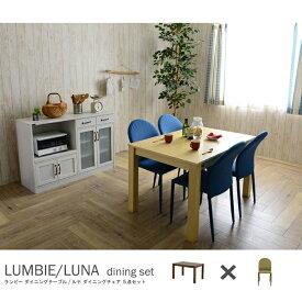 ダイニングセット 5点セット LUMBIE&LUNA(テーブル:ブラウン幅120cm+チェア:グリーン4脚) ダイニングテーブルセット リビングセット 4人掛け用 4人用 ダイニングテーブル 長方形 食卓テーブル 食事テーブル ダイニングチェアー スタッキングチェア チェアー 椅子