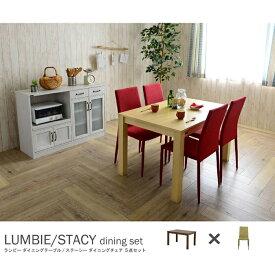 ダイニングセット 5点セット LUMBIE&STACY(テーブル:ブラウン幅120cm+チェア:グリーン4脚) ダイニングテーブルセット リビングセット 4人掛け用 4人用 ダイニングテーブル 長方形 食卓テーブル 食事テーブル ダイニングチェアー スタッキングチェア チェアー 椅子
