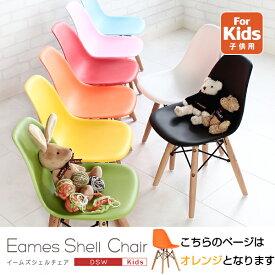 送料無料 イームズ オレンジ 椅子 チェア リプロダクト イームズチェア お洒落 パーソナルチェア シェルチェア 子供用いす ジェネリック家具 子供サイズ