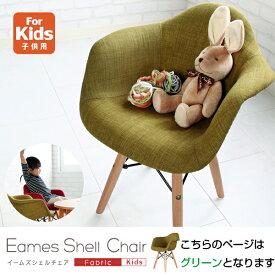 送料無料 イームズ (キッズ・ファブリック) グリーン 子供 子供用 子供用いす 椅子 イス モダン 北欧 北欧家具 デザインチェア デザイナーズチェア