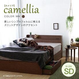 送料無料 棚 コンセント付き 引出付き 収納ベッド セミダブル ウォールナット ベッドフレーム SDサイズ ヘッドボード棚付き コンセント 収納 宮付き ベッド フレームのみ 一人暮らし 子ども部屋 camellia カメリア