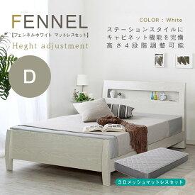 送料無料 FENNEL【フェンネルホワイト 】 3Dメッシュマットレスセット Dサイズ