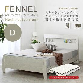 送料無料 FENNEL【フェンネルホワイト 】 グラントップベーシックセット Dサイズ