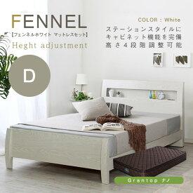 送料無料 FENNEL【フェンネルホワイト 】 グラントップナノセット Dサイズ