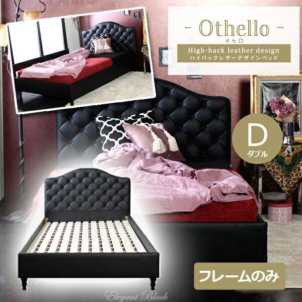 送料無料 ハイバックレザーデザインベッド ベッドフレームのみ ブラック ダブル Othello オセロ ハイバックデザイン キルティングヘッドボード ベッド ベット ダブルサイズ エレガント すのこベット すのこベッド スノコ 通気性 カビ対策 頑丈 jxb4021pv-bk-d