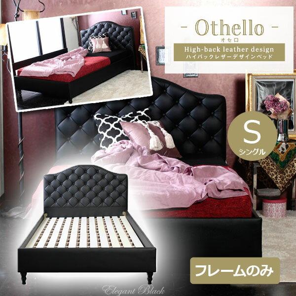 送料無料 ハイバックレザーデザインベッド ベッドフレームのみ ブラック シングル Othello オセロ ハイバックデザイン キルティングヘッドボード ベッド ベット シングルサイズ エレガント すのこベット すのこベッド スノコ 通気性 カビ対策 頑丈 jxb4021pv-bk-s