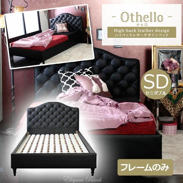 送料無料 ハイバックレザーデザインベッド ベッドフレームのみ ブラック セミダブル Othello オセロ ハイバックデザイン キルティングヘッドボード ベッド ベット セミダブルサイズ エレガント すのこベット すのこベッド スノコ 通気性 カビ対策 頑丈 jxb4021pv-bk-sd