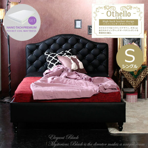 送料無料 ハイバックレザーデザインベッド シングル Othello オセロ (マットレスセット) ナノテックセット ブラック Sサイズ ハイバック キルティングヘッドボード ベッド ベット エレガント すのこベット すのこベッド スノコ カビ対策 頑丈 jxb4021pv-bk-mpk9z21-s