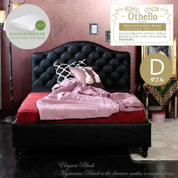 送料無料 ハイバックレザーデザインベッド ダブル Othello オセロ (マットレスセット) ノンフリップレギュラーセット ブラック Dサイズ ハイバック キルティングヘッドボード ベッド ベット エレガント すのこベット すのこベッド カビ対策 頑丈 jxb4021pv-bk-st06-d