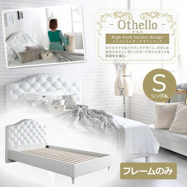 送料無料 ハイバックレザーデザインベッド ベッドフレームのみ ホワイト シングル Othello オセロ ハイバックデザイン キルティングヘッドボード ベッド ベット シングルサイズ エレガント すのこベット すのこベッド スノコ 通気性 カビ対策 頑丈 jxb4023pv-wh-s