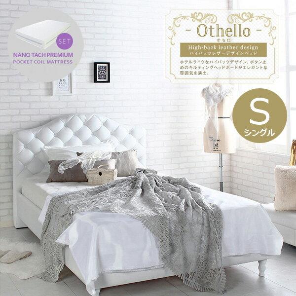 送料無料 ハイバックレザーデザインベッド シングル Othello オセロ (マットレスセット) ナノテックセット ホワイト Sサイズ ハイバック キルティングヘッドボード ベッド ベット エレガント すのこベット すのこベッド スノコ カビ対策 頑丈 jxb4023pv-wh-mpk9z21-s