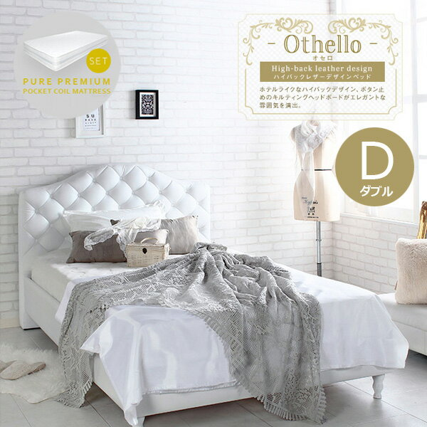 送料無料 ハイバックレザーデザインベッド ダブル Othello オセロ (マットレスセット) ピュアセット ホワイト Dサイズ ハイバック キルティングヘッドボード ベッド ベット エレガント すのこベット すのこベッド スノコ 通気性 カビ対策 頑丈 jxb4023pv-wh-pk5z19-d