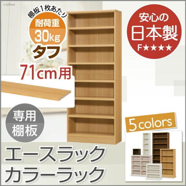 日本製 エースラック カラーラック タフ 追加棚板 幅70.2cm用 追加棚 追加 棚 ラック 本棚 大洋 棚板 移動棚 足す 増やす 増加 付け足し 書棚 スリムラック スリム 本箱 書庫 書斎 収納 ボックス 薄型 木製 木製ラック 北欧 rack r-oar-70rt