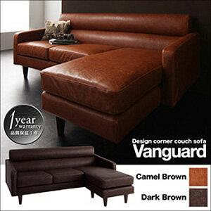 送料無料 デザインコーナーカウチソファ【Vanguard】ヴァンガード 040104883