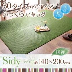 送料無料30タイプから選べる国産ふっくらい草ラグ【Sidy】シディ140×200cmグリーン