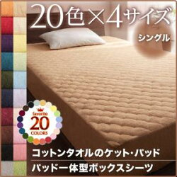 送料無料20色から選べる!365日気持ちいい!コットンタオルパッド一体型ボックスシーツシングル