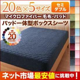 送料無料 マイクロファイバー パッド一体型ボックスシーツ単品 セミダブル ベッド用 ベット用 ボックスシーツ BOXシーツ 敷きパット 敷パッド 敷パット ベッド パッド ベット パット ボックスタイプ ベッドカバー ボックスカバー パットボックスシーツ一体 040201576