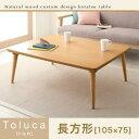 カスタム デザイン テーブル