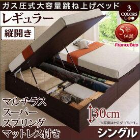 送料無料 跳ね上げ ベッド シングル ORMAR オルマー マルチラススーパースプリングマットレス付き 縦開き シングルベッド レギュラー マットレス付き ヘッドレスベッド 収納付きベッド 跳ね上げベッド 収納ベッド 跳ね上げ収納ベッド ガス圧 一人暮らし 500022078