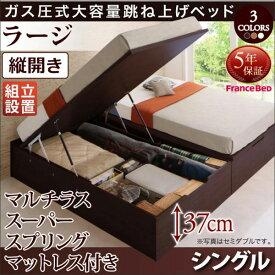送料無料 組立設置付き ベッド 跳ね上げ式 シングル 収納ベッド ORMAR オルマー マルチラススーパースプリングマットレス付き 縦開き シングルベッド ラージ マットレス付き べット 収納付きベッド 一人暮らし ヘッドレスベッド ベッド下収納 跳ね上げベッド 500024751