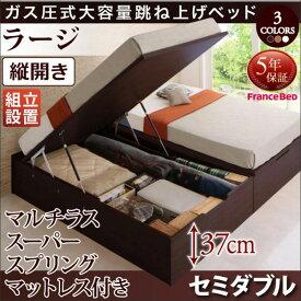 送料無料 組立設置付きベッド跳ね上げ式 セミダブル 収納ベッド ORMAR オルマー マルチラススーパースプリングマットレス付き 縦開き セミダブルベッド ラージ マットレス付き べット 収納付きベッド 一人暮らし ヘッドレスベッド ベッド下収納 跳ね上げベッド 500024752