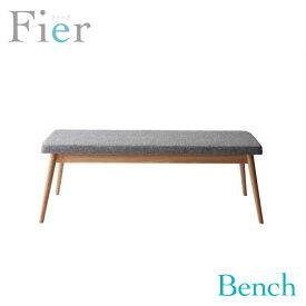 北欧 ダイニングベンチ 長椅子 Fier フィーア ベンチ ダイニングベンチチェアー ダイニングチェアー 椅子 チェア チェアー 食卓椅子 いす イス チェア 木製 ナチュラル シンプル 食卓 食事椅子 木製 布張り ダイニングベンチ幅118cm 040600614