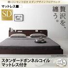 送料込セミダブルベッドマットレス付き棚付きベッドコンセント付きベッド電源付きベッド木製ベッドフロアベッドデザインベッドローベッドヘッドボード棚コンセント付き