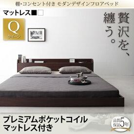 送料無料 ローベッド フロアベッド クイーン コンセント付き 棚付き プレミアムポケットコイルマットレス付き クイーンベッド(クイーン×1) ベッド ベット bed フロアーベッド ローベット 低いベッド 一人暮らし 木製 Lucious ルーシャス ダークブラウン