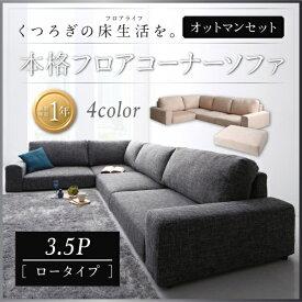 送料無料 ソファ&オットマンセット (ロータイプ 3.5人掛け + オットマン)