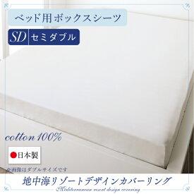 送料無料 日本製・綿100% 地中海リゾートデザインカバーリング nouvell ヌヴェル ベッド用ボックスシーツ セミダブル