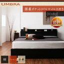 送料無料 棚・コンセント付き収納ベッド Umbra アンブラ 国産ポケットコイルマットレス付き ダブル ベッド ベット ダ…