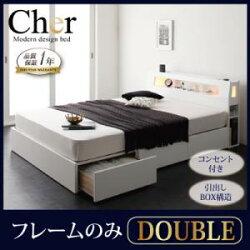 送料込モダンライト・コンセント収納付きベッド【Cher】シェール【フレームのみ】ダブル