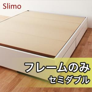 送料無料 日本製 シンプル収納ベッド Slimo スリモ ベッドフレームのみ セミダブル ベッド ベット セミダブルベッド フレーム ヘッドレスベッド 収納付きベッド スリム 一人暮らし 引き出し付き 収納スペース ベッド下 収納 木製 衣類 小物 片付け 子供部屋 040103470
