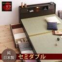 送料無料 日本製 照明・棚付き畳収納ベッド 月下 Gekka セミダブル ベッド ベット セミダブルベッド タタミ 畳ベッド …