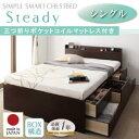 送料無料 日本製 棚・コンセント付きチェストベッド Steady ステディ 三つ折りポケットコイルマットレス付 シングル ベッド ベット シングルベッド BOX構造 浅型 長物収納 ベッド下収納 引出