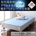送料無料 日本製 シングルサイズ アウトラスト涼感 敷きパッド シーツ 敷パッド パッド 布団パッド 敷きマット ベッドパッド ベッドパット ベットパット しきぱっど 冷感 ひんやりマット ひんやりシ