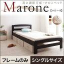 送料無料 高さ調節可能 すのこベッド 【Marone】マローネ【フレームのみ】シングル ベッド ベット 薄型ヘッドボード スノコベッド シンプル 一人暮らし ベッド下収納 収納ケース 省スペース 高さ