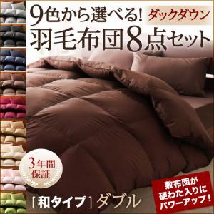 9色から選べる!羽毛布団 ダックタイプ 8点セット 和タイプ ダブル 040201966