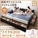 送料無料 連結ベッド 収納ベッド Weitblick ヴァイトブリック 国産ポケットコイルマットレス付き ワイドK200 ベッド ベット マットレス付きベッド 収納付きベッド 引出し収納 大容量収納ベ