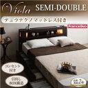 送料無料 モダンライト・コンセント収納付きベッド Viola ヴィオラ デュラテクノマットレス付き セミダブル 040112305