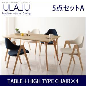送料無料 モダン ダイニングセット ULALU ウラル 5点セットA ダイニングテーブルセット ダイニングテーブル ダイニング5点セット ダイニングチェア ダイニング 布張り 4人掛け 北欧風 ダイニング テーブル 5点 セット 食卓テーブル 食卓セット 食卓椅子 4人用 040600434